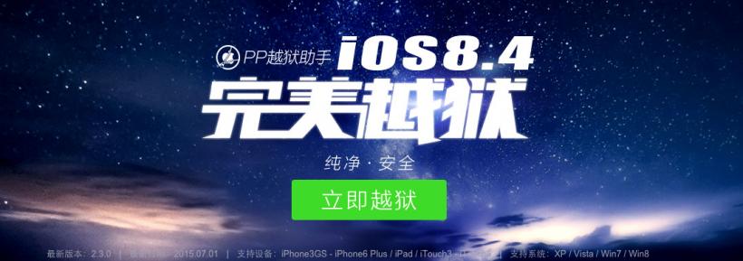 PP iOS 8.4 logo