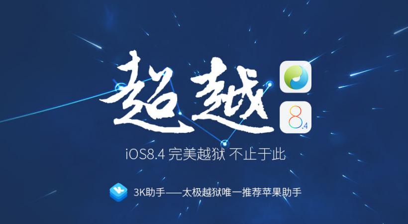 TaiG 2 jailbreak iOS 8.4
