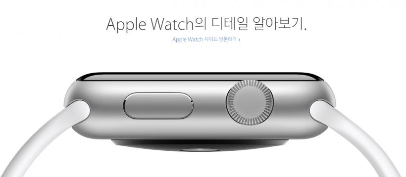 Apple Watch South Korea
