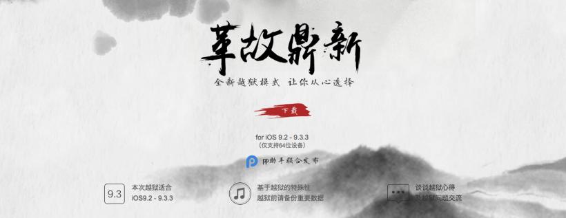 PanGu iOS 9.2 - 9.3.3 jailbreak tool