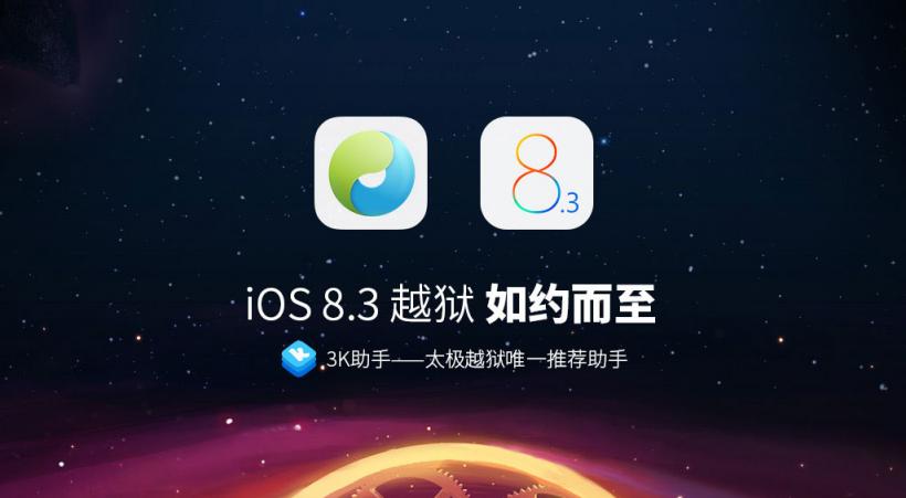 TaiG 2 jailbreak iOS 8.3