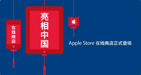 apple online store china
