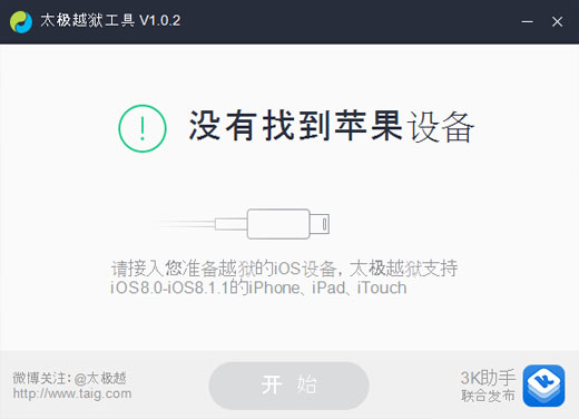 iOS 8.1 jailbreak TaiG Start Jailbreak